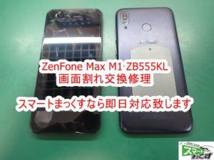 ZenFone Max M1 ZB555KL 画面割れ交換修理