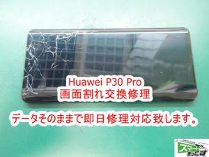 Huawei P30 Pro 画面交換修理