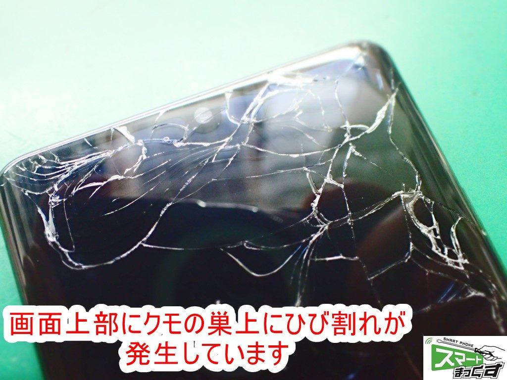 Huawei P30 Pro 破損部拡大