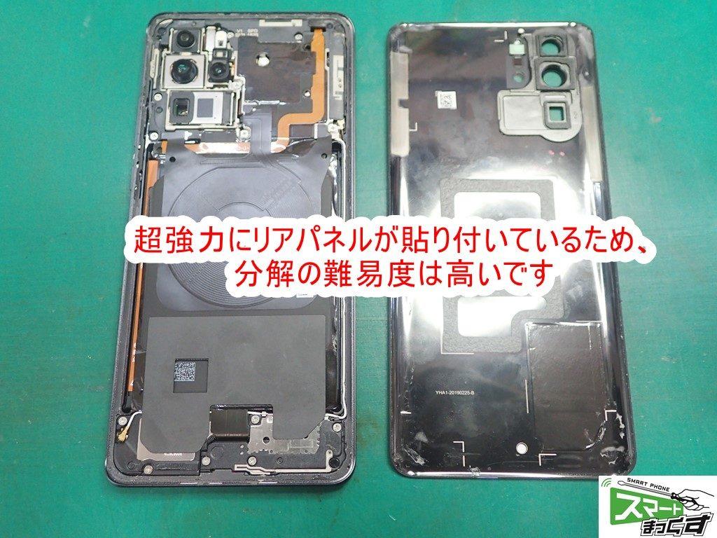 Huawei P30 Pro リアパネル分解