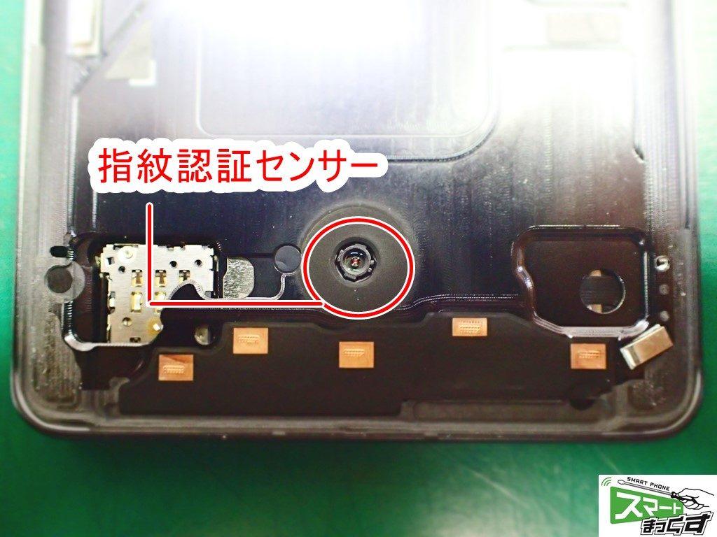 Huawei P30 Pro 指紋認証センサー