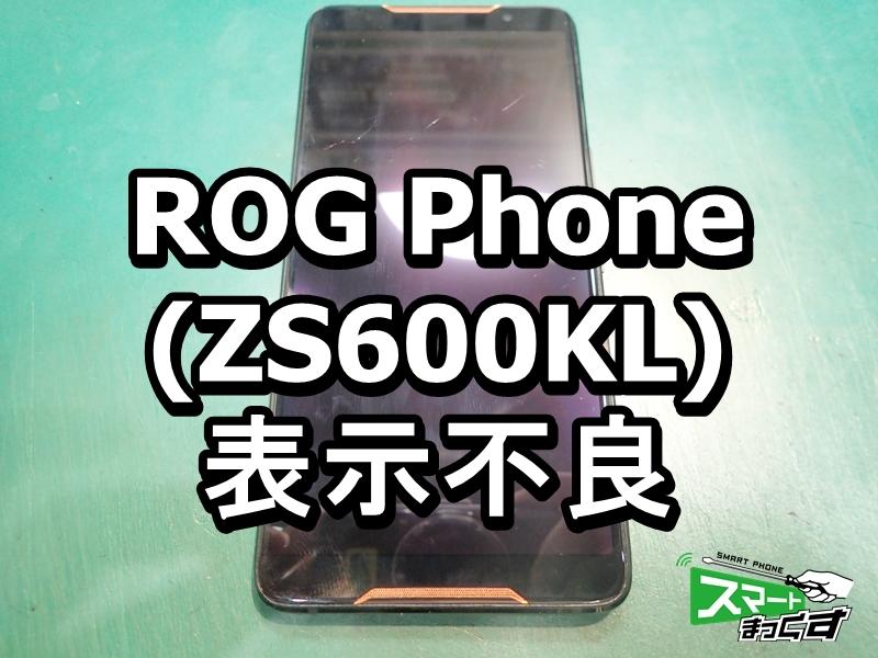 ROG Phone 画面割れ ZS600KL 表示不良端末
