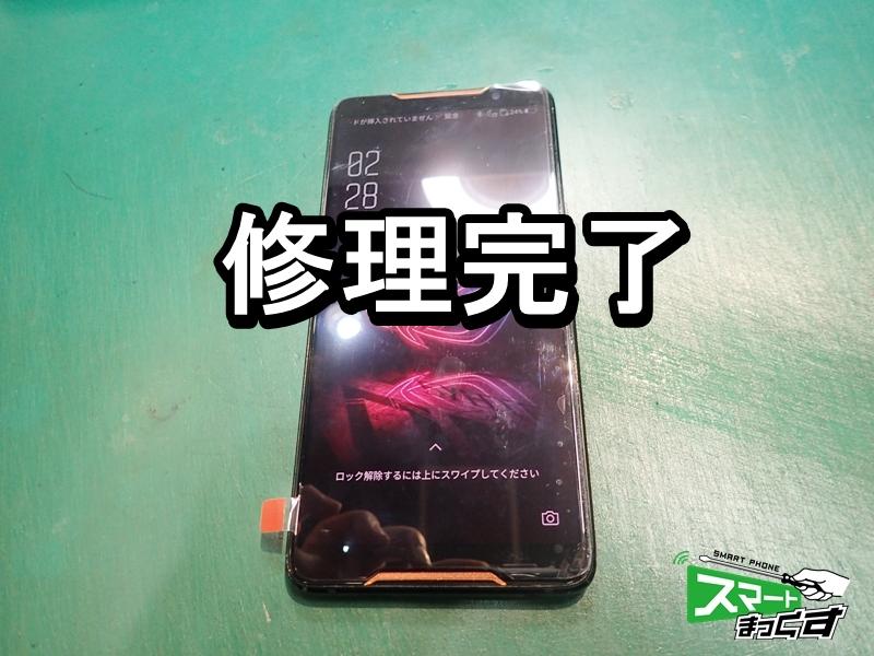 ROG Phone 画面割れ ZS600KL 表示不良 修理完了