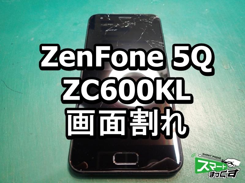 ZenFone 5Q ZC600KL ZenFone 5 Lite 画面割れ端末