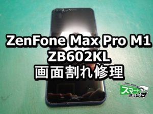 ZenFone Max Pro M1 ZB602KL 画面割れ端末