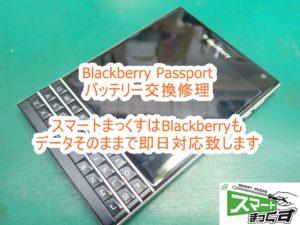 Blackberry Passport バッテリー交換修理