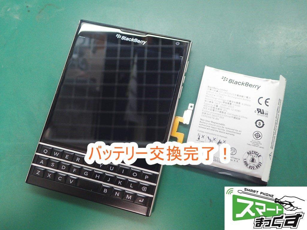 Blackberry Passport バッテリー交換完了