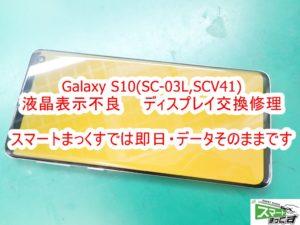 Galaxy S10(SC-03L,SCV41) 液晶表示不良 ディスプレイ交換修理