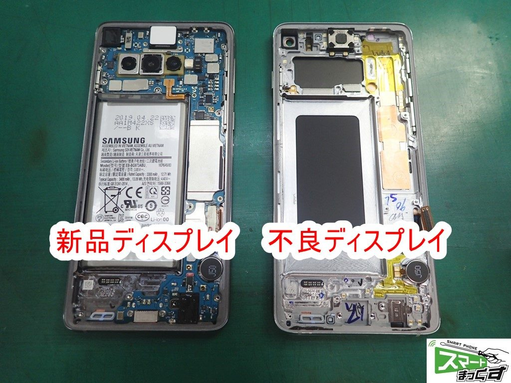Galaxy S10(SC-03L,SCV31) ディスプレイ交換