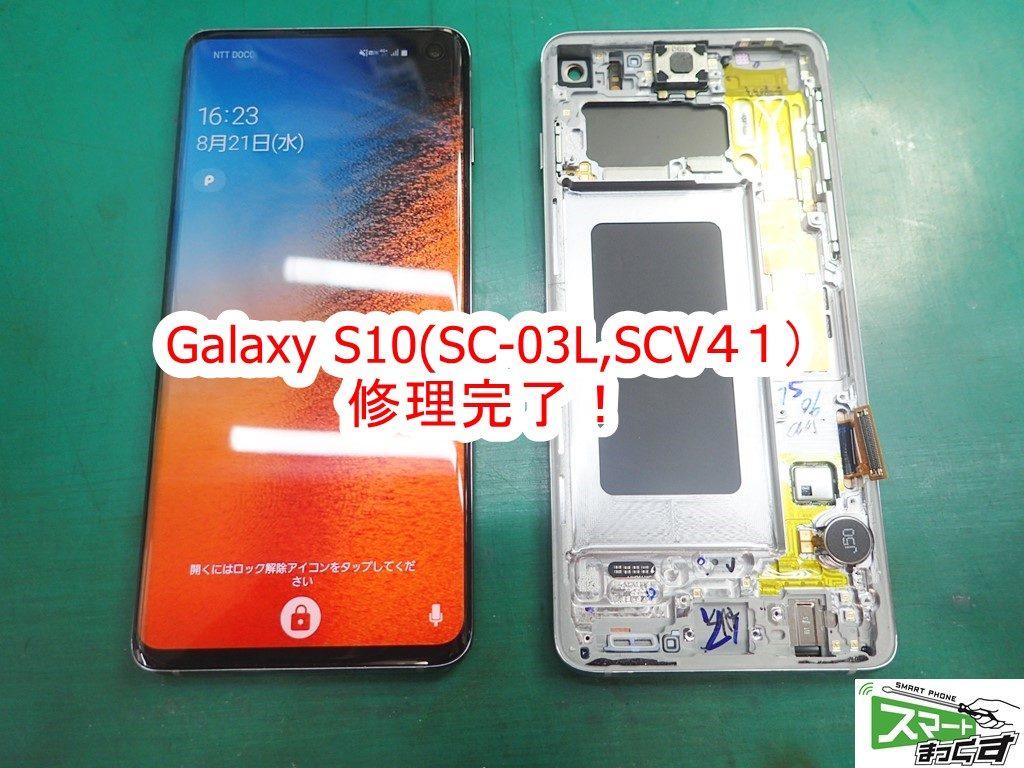 Galaxy S10(SC-03L,SCV41) 修理完了