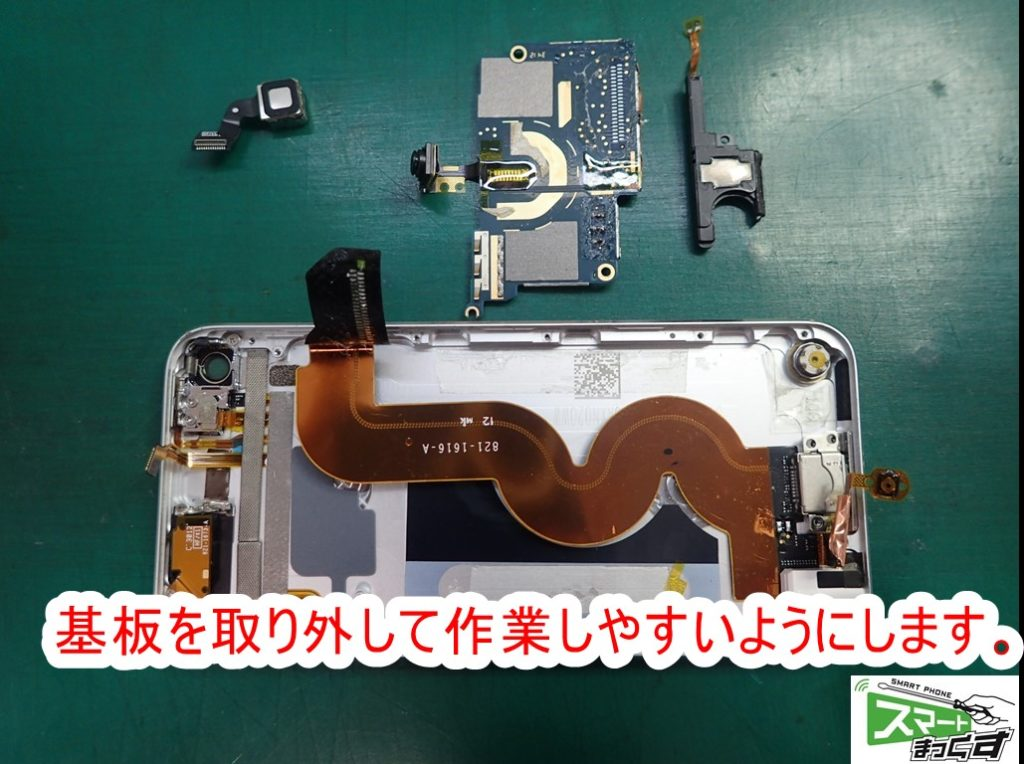 iPodtouch 基板取り外し
