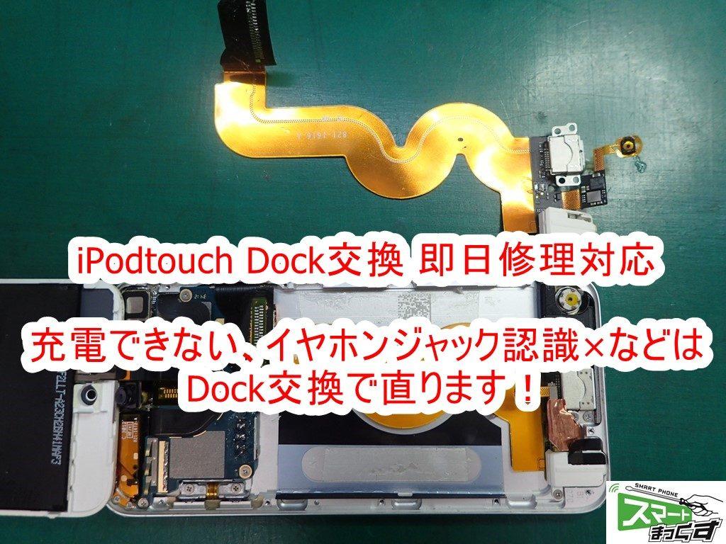 iPodtouch Dock交換修理