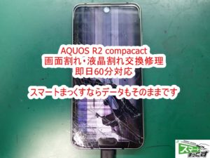 AQUOS R2 compact 画面割れ・液晶割れ交換修理