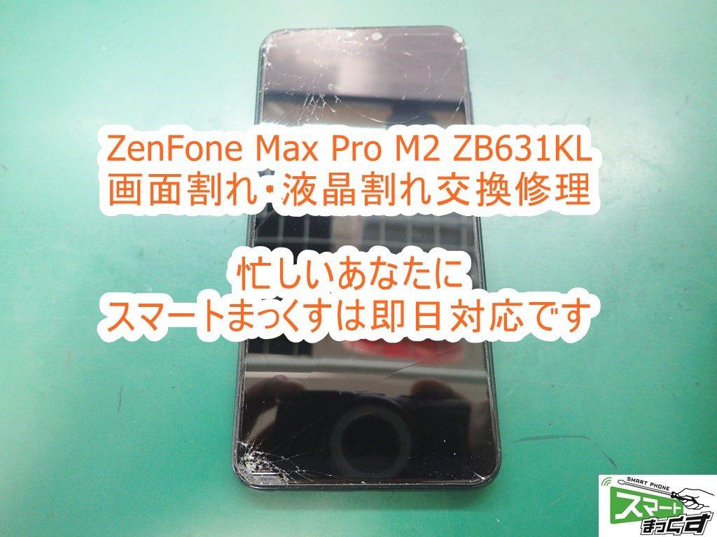 ZenFone Max Pro M2 ZB631KL 画面割れ液晶割れ交換修理
