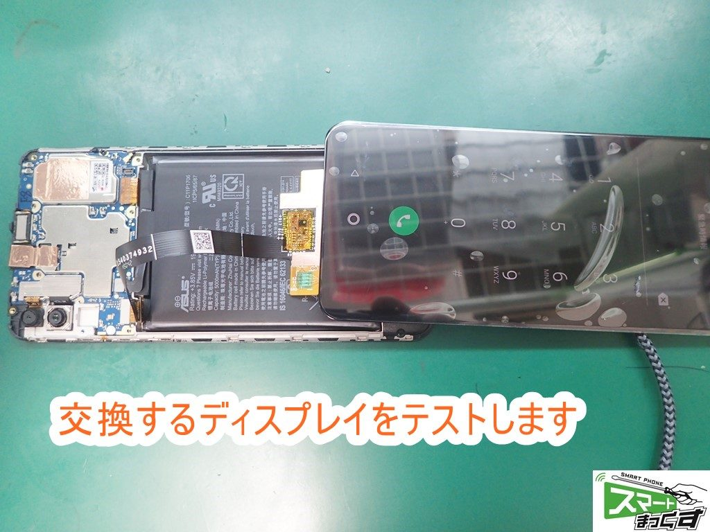 ZenFone Max Pro M2 ZB631KL ディスプレイ仮付けテスト