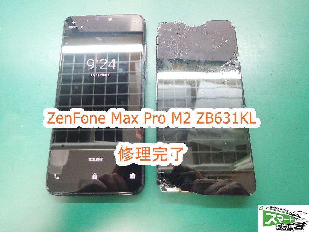 ZenFone Max Pro M2 ZB631KL 修理完了
