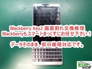 Blackberry Key2 画面割れ修理
