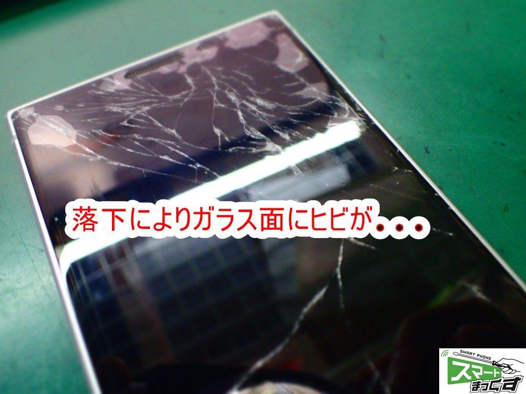 Blackberry Key2 破損部拡大