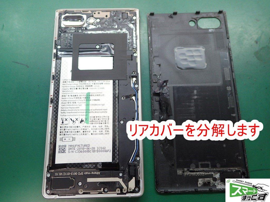 Blackberry Key2 リアカバー分解