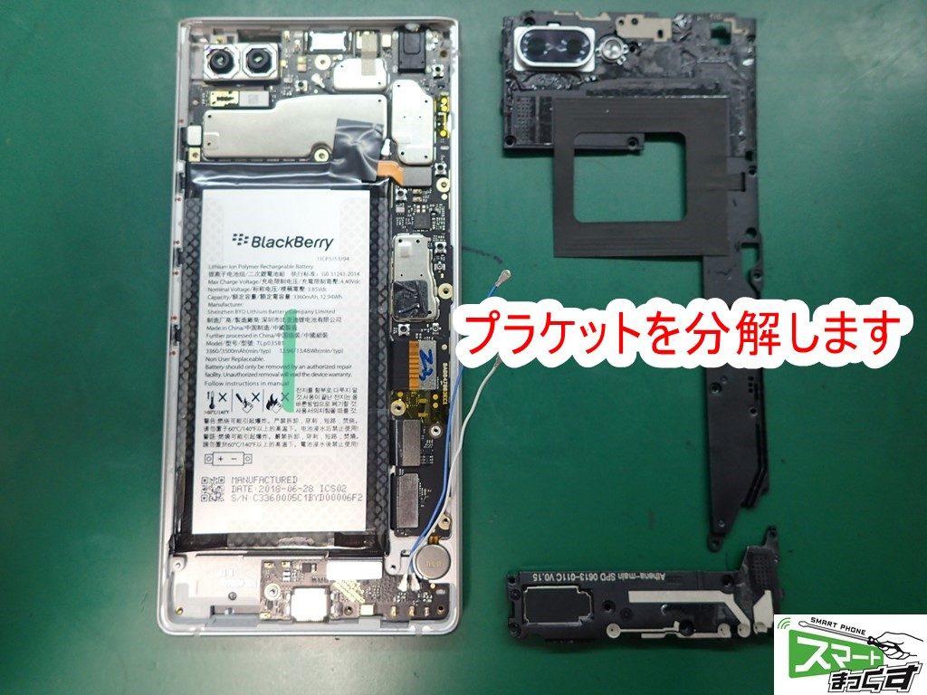 Blackberry Key2 プラケット分解