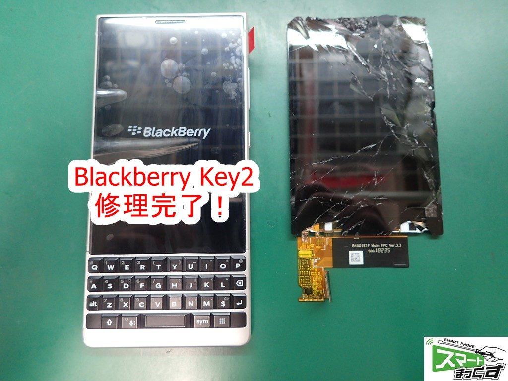 Blackberry Key2 ディスプレイ交換