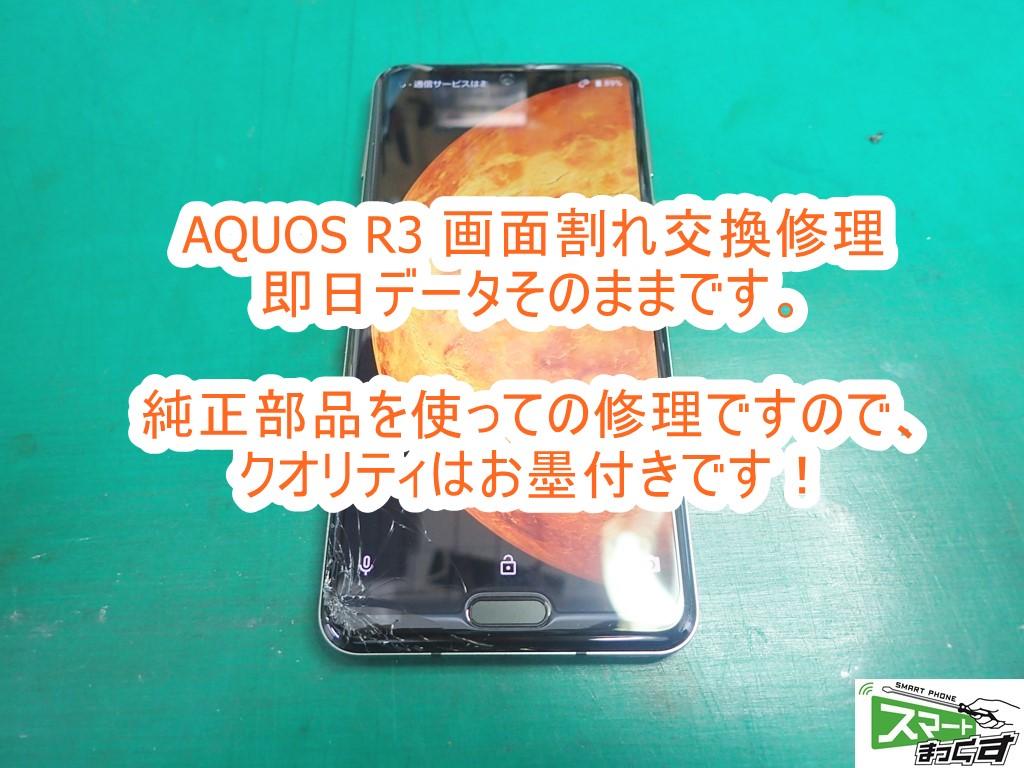 AQUOS R3(SH-04L,SHV44,808SH) 画面割れ交換修理