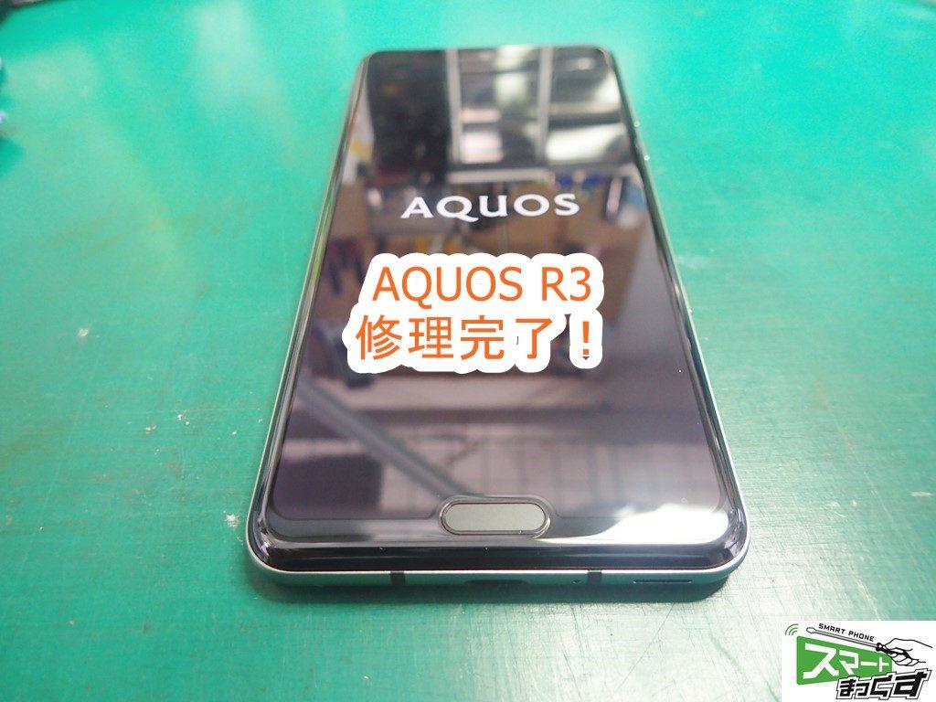 AQUOS R3(SH-04L,SHV44,808SH) 修理完了