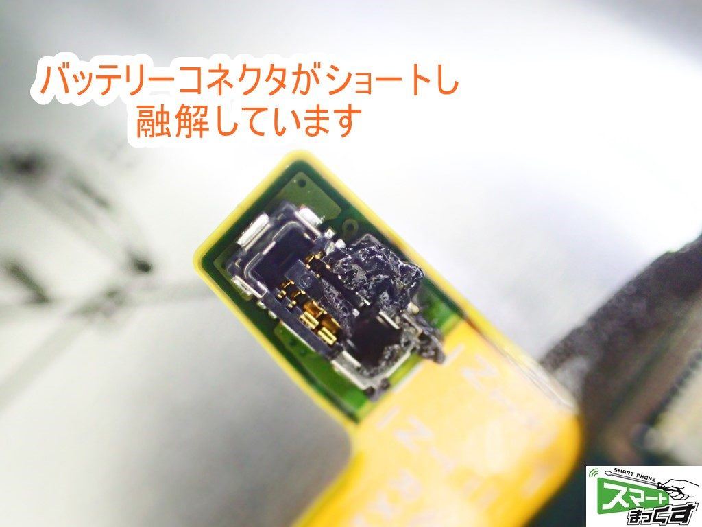 Xperia 1 SO-03L バッテリーコネクタショート