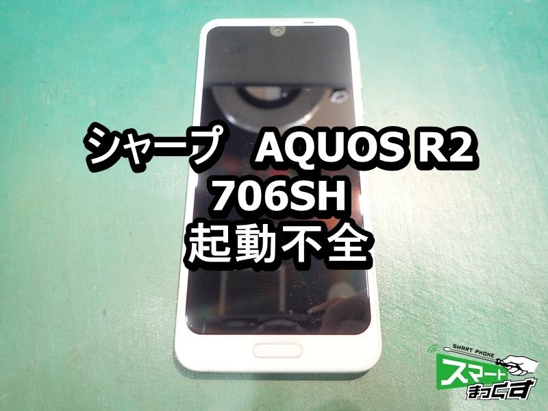 AQUOS R2 706SH 起動不良端末