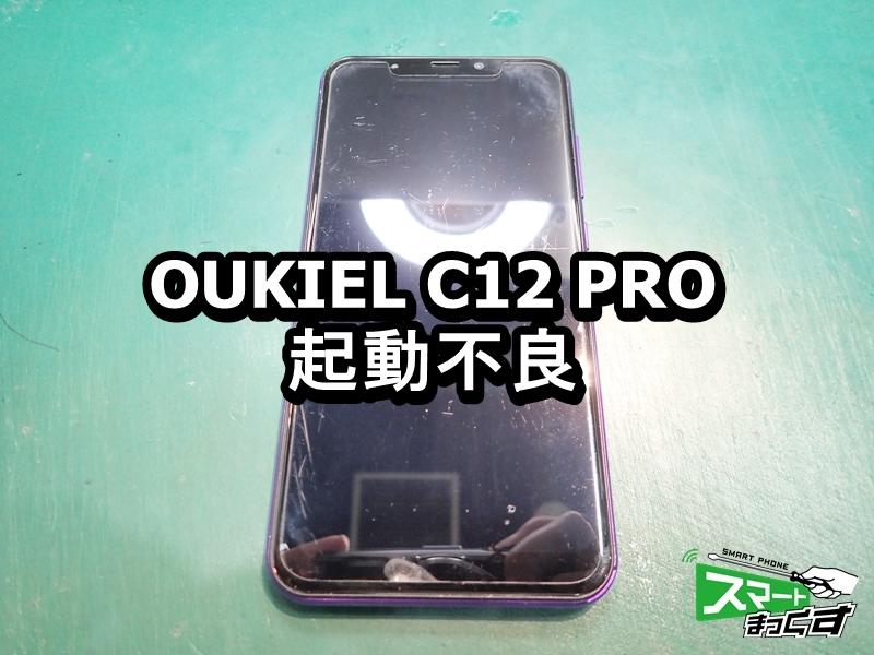 OUKIEL C12 PRO 起動不良 充電不良 端末修理