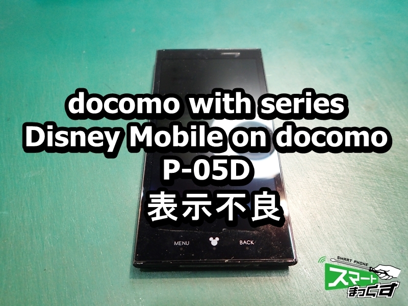 docomo with series Disney Mobile on docomo P-05D 表示不良 端末修理