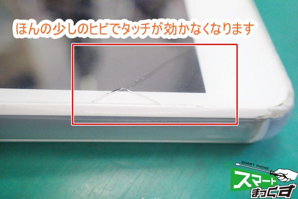 Xperia Z3 compact SO-02G 破損部拡大