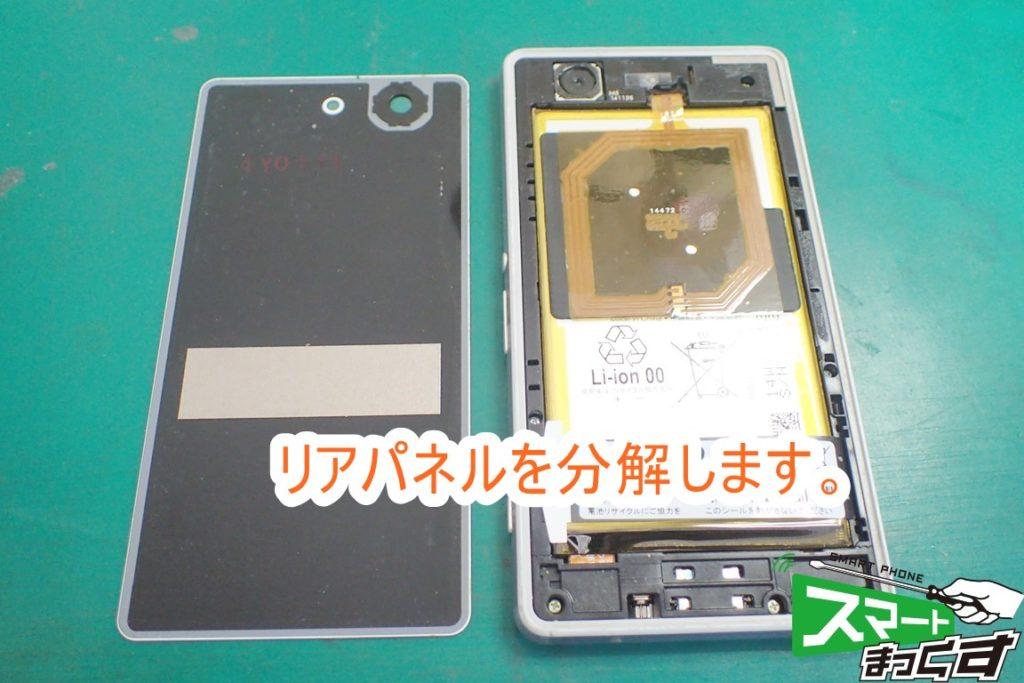 Xperia Z3 compact SO-02G リアパネル分解