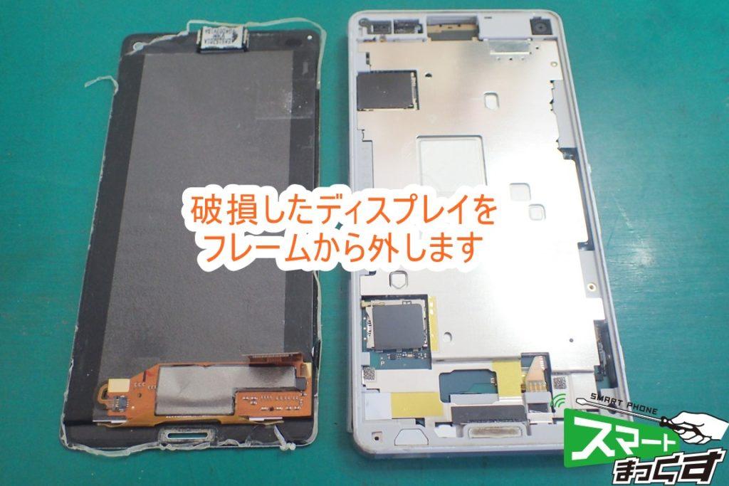 Xperia Z3 compact SO-02G 破損ディスプレイ取り外し
