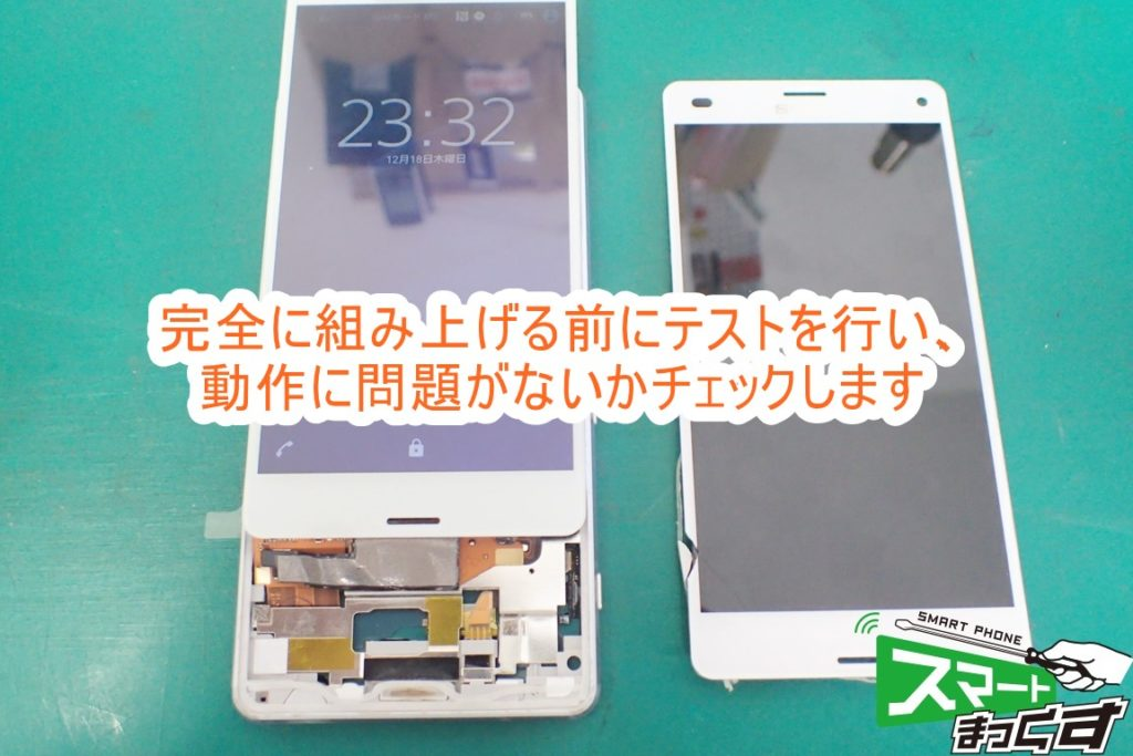Xperia Z3 compact SO-02G ディスプレイ仮付けテスト中