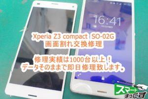 Xperia Z3 compact SO-02G 画面割れ交換修理