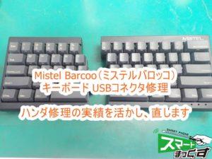 Mistel Barcoo USBコネクタ修理