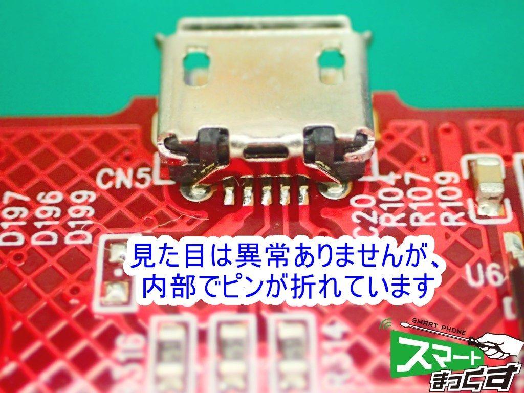 Mistel Barcoo キーボード修理 破損部拡大