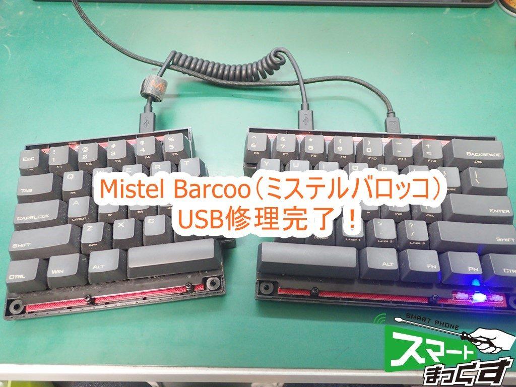Mistel Barcoo キーボード修理完了