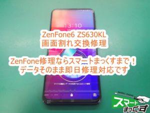ASUS ZenFone6 ZS630KL 画面割れ交換修理