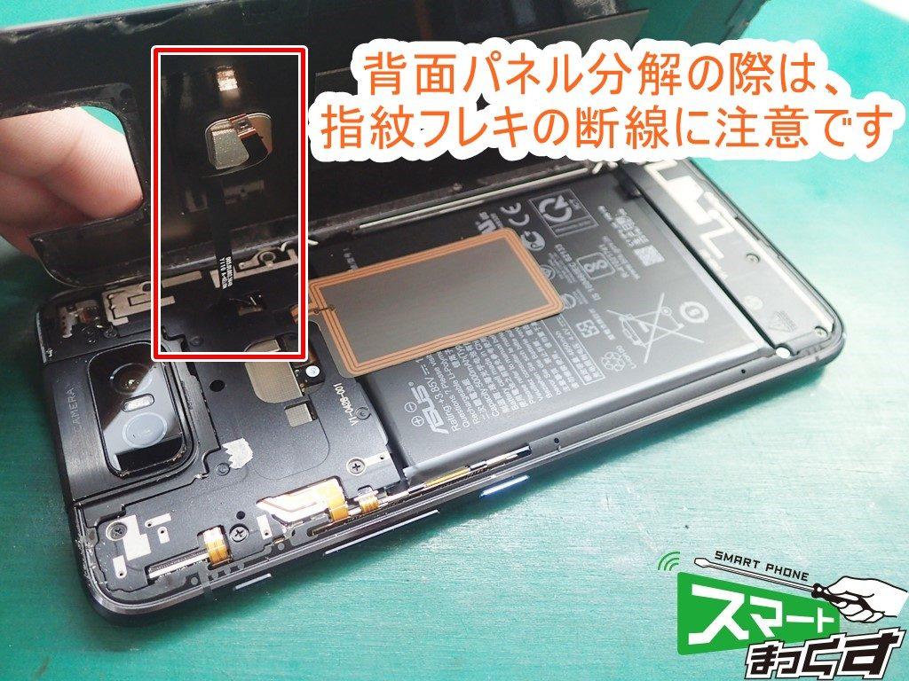 ZenFone6 ZS630KL リアパネル分解