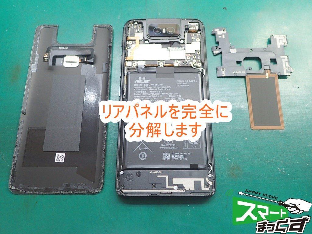 ZenFone6 ZS630KLリアパネル分解