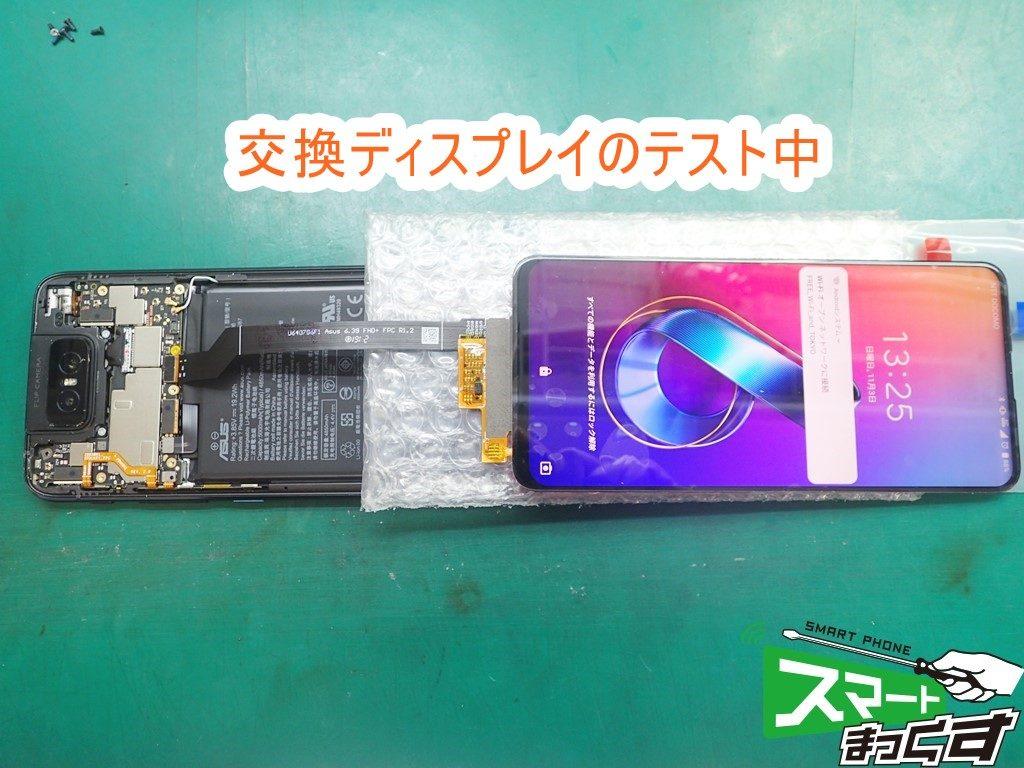 ZenFone6 ZS630KL 仮付けテスト中