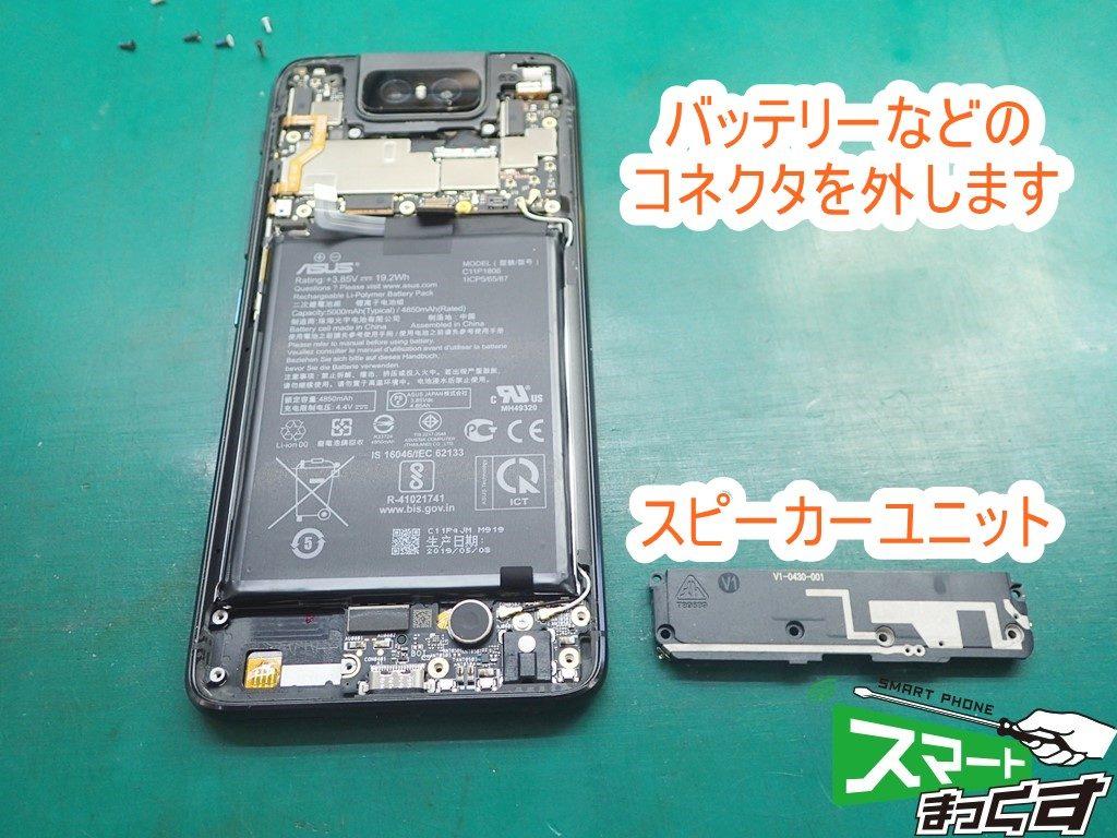 ZenFone6 ZS630KL スピーカーetc分解