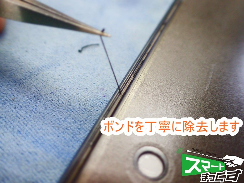 ZenFone6 ZS630KL フレーム掃除
