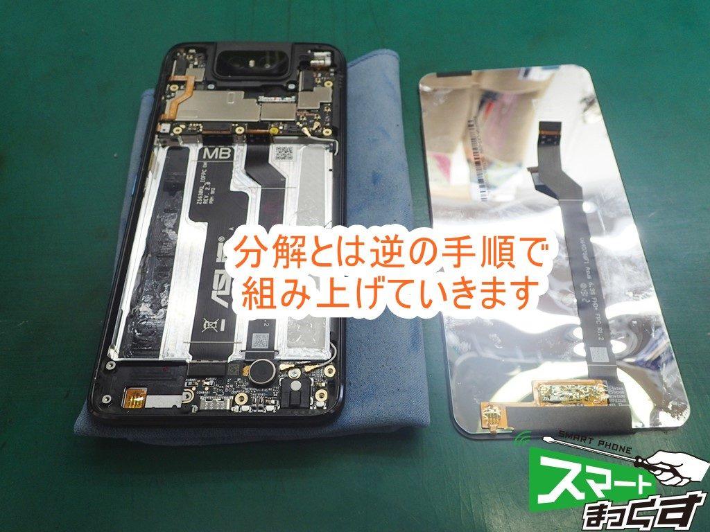 ZenFone6 ZS630KL 組み上げ
