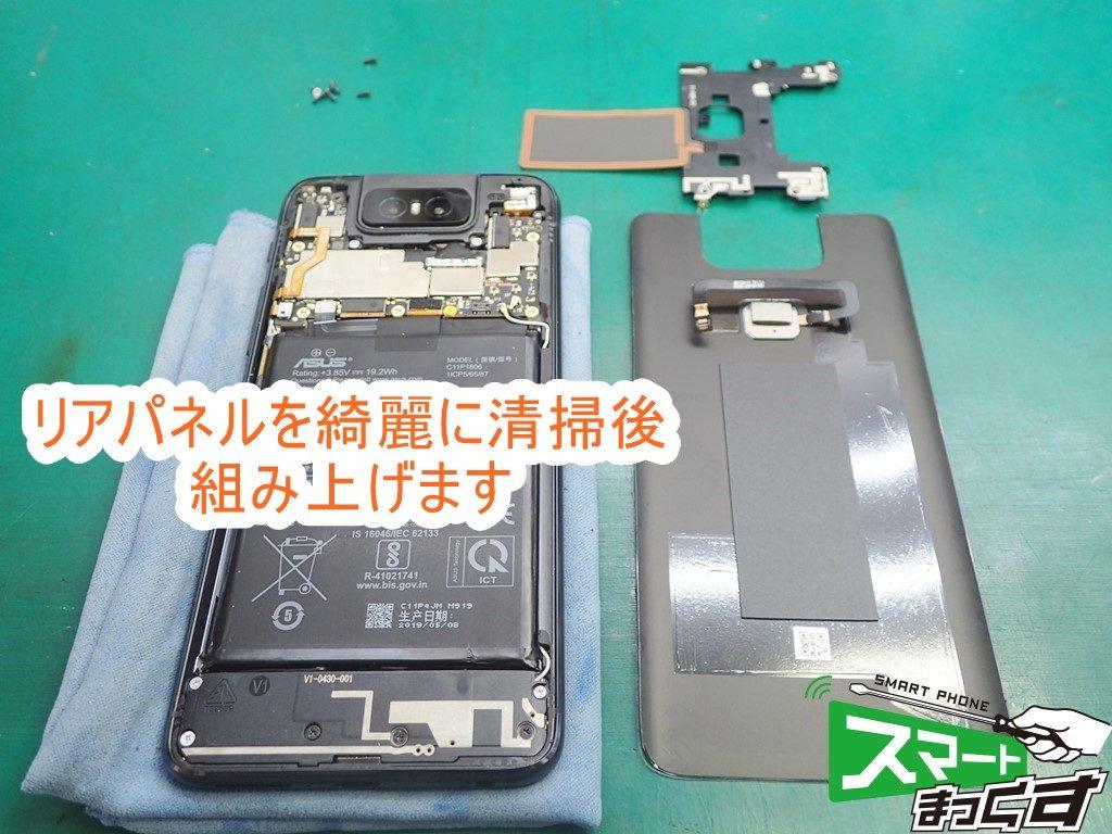 ZenFone6 ZS630KL リアパネル貼付