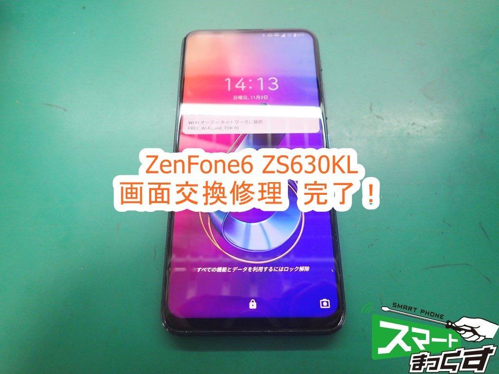 ZenFone6 ZS630KL 修理完了