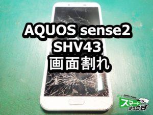 AQUOS sense2 SHV43 画面割れ 端末修理