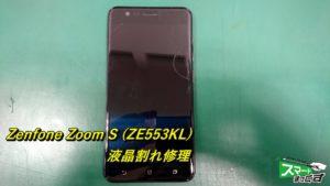 Zenfone Zoom S (ZE553KL)